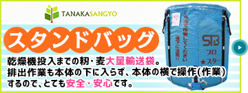 田中産業スタンドバッグ