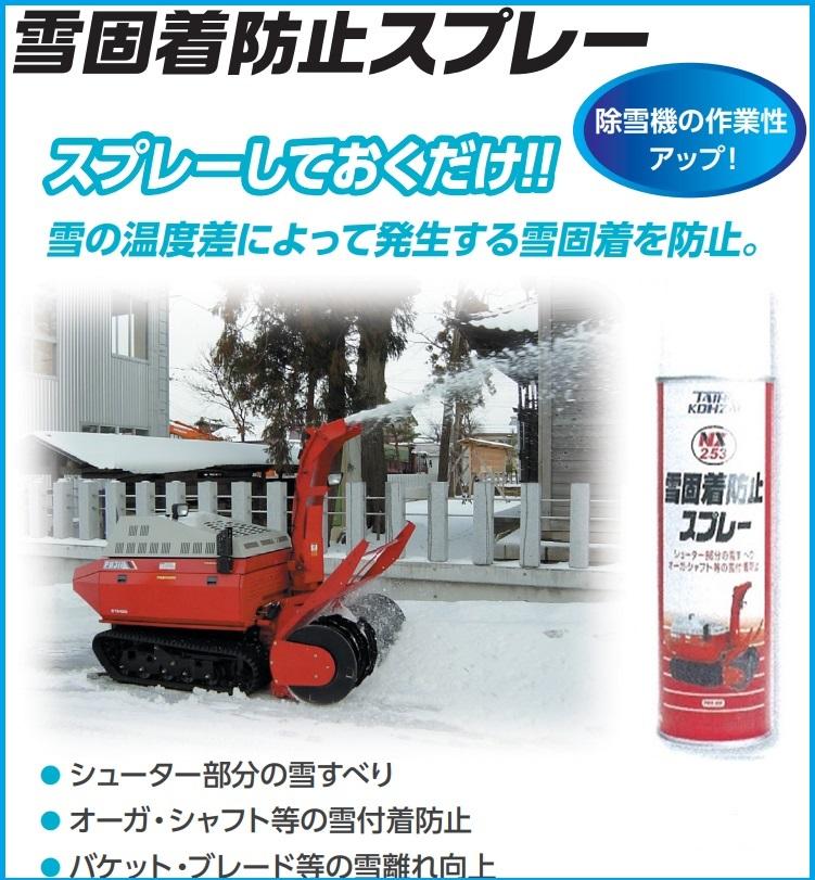 除雪機 関連商品