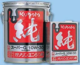 クボタ 純オイル スーパーG 10W-30