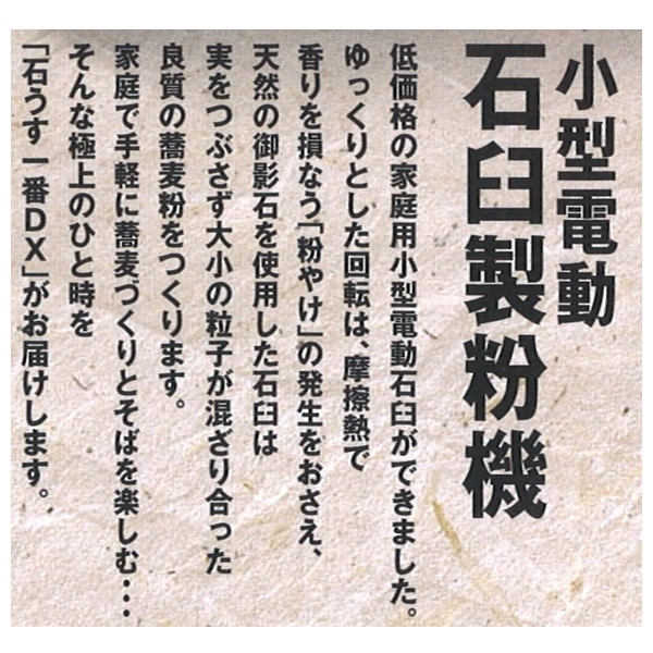 水田工業 石臼一番