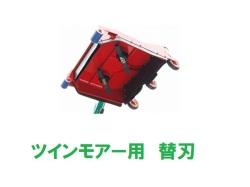 三陽機器 ツインモアー用 替刃 バーナイフ ZM-3709 ZM-45 TM-27 ZM-3708