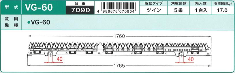三菱 コンバイン 刈刃 ナシモト工業